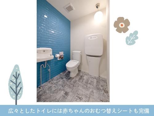広々としたトイレにはおむつ替えシートも完備しています