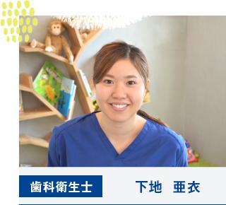 さくもと歯科スタッフ4,歯科衛生士
